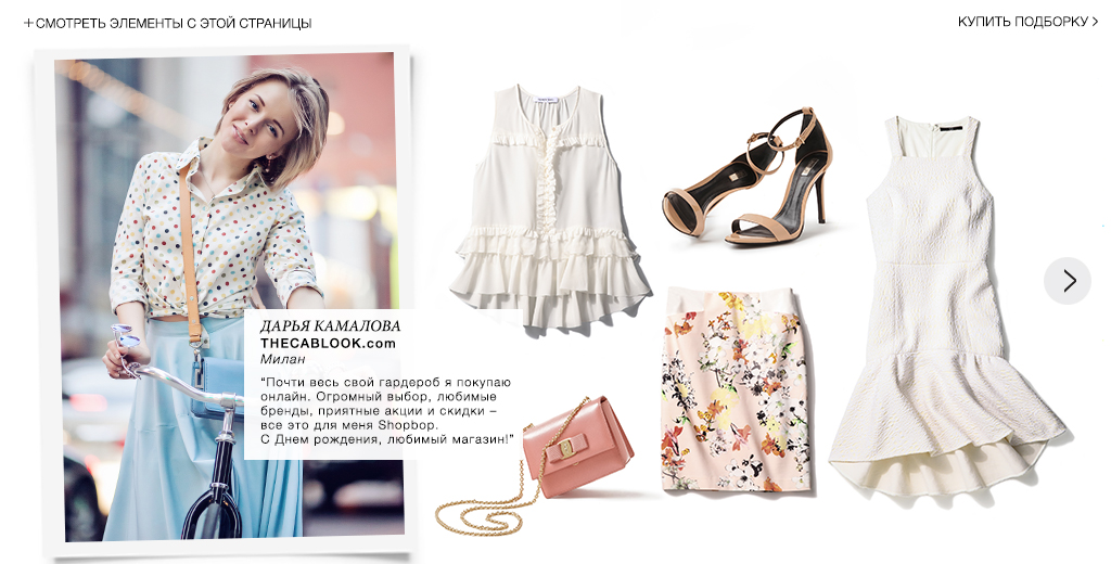 darya kamalova thecablook special project for russian shopbop fashion blogger